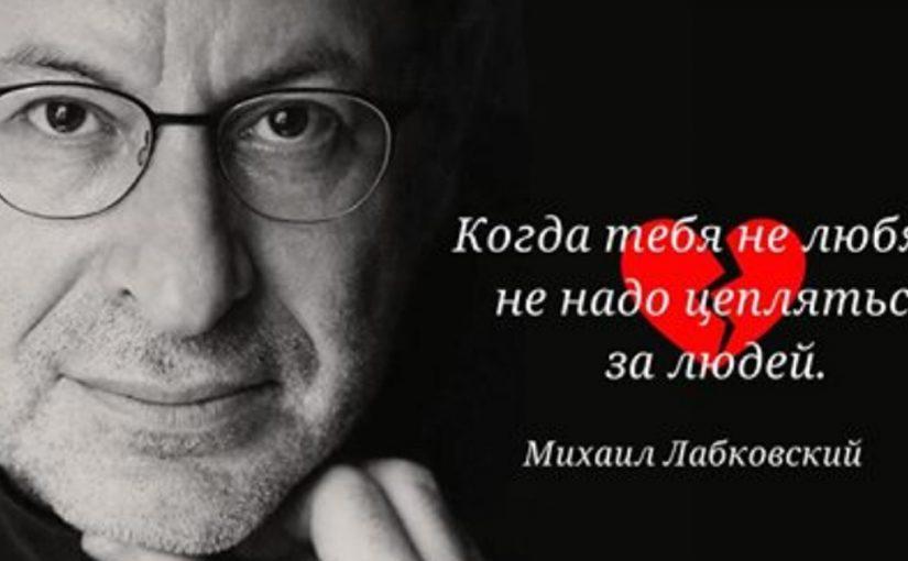 29 советов легендарного Михаила Лабковского о любви, браке, детях и смысле жизни