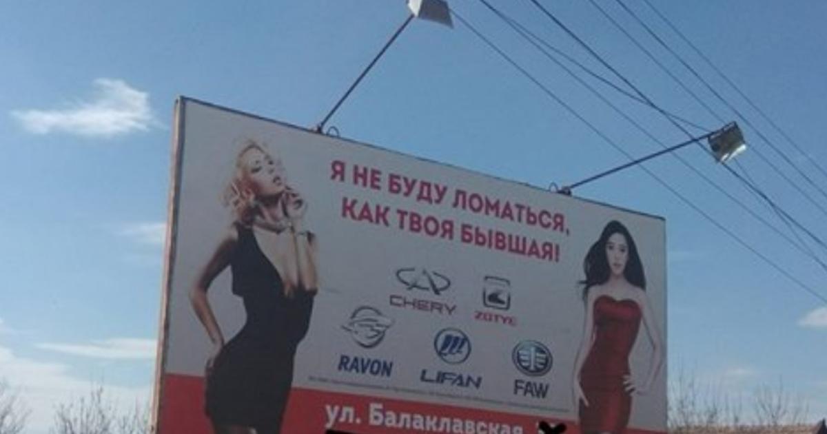Смешная реклама (13 фото)
