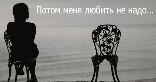 «Потом меня любить не надо» — пронзительное стихотворение!
