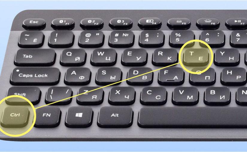 Для всех случаев жизни! 13 комбинаций клавиш, о которых вы раньше точно не знали!