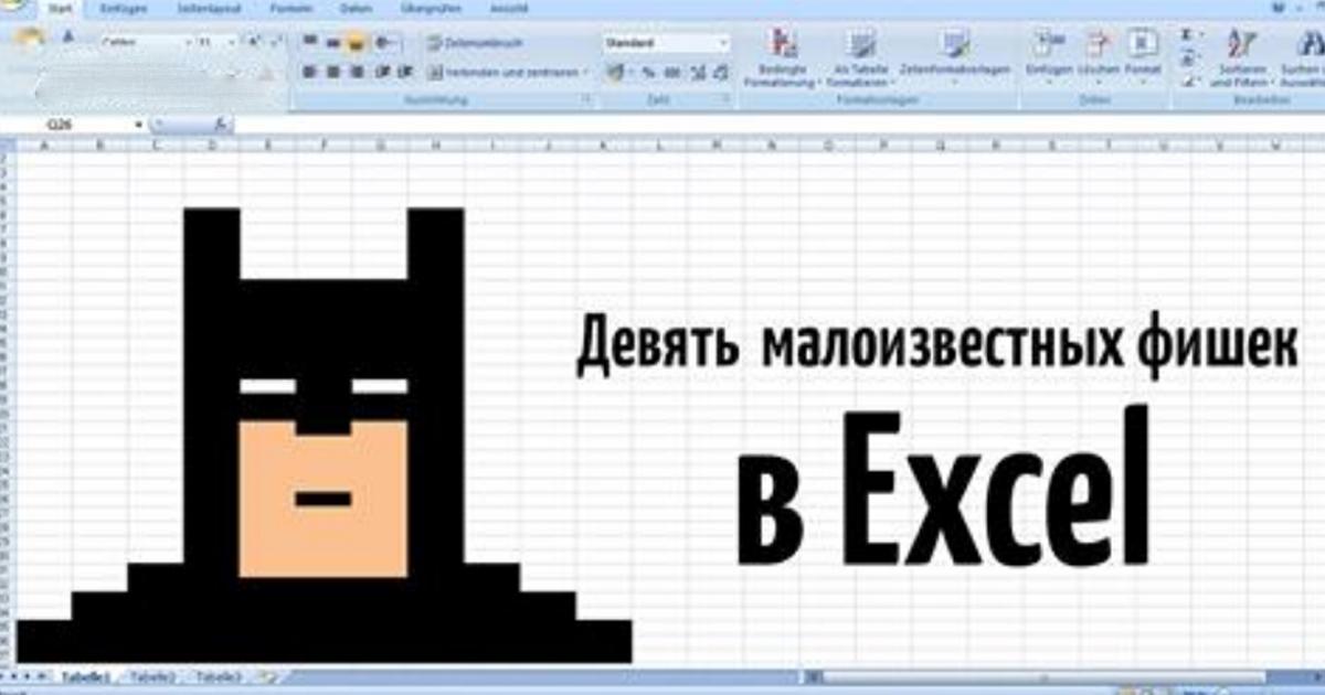 Девять малоизвестных фишек для бизнеса в Excel