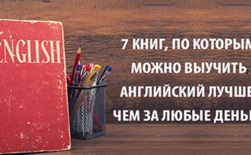 7 книг, по которым можно выучить английский лучше, чем за любые деньги