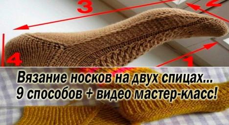 вязание носков на двух спицах 9 способов видео мастер класс Adfave