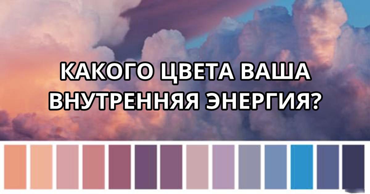Какого цвета ваша внутренняя энергия?