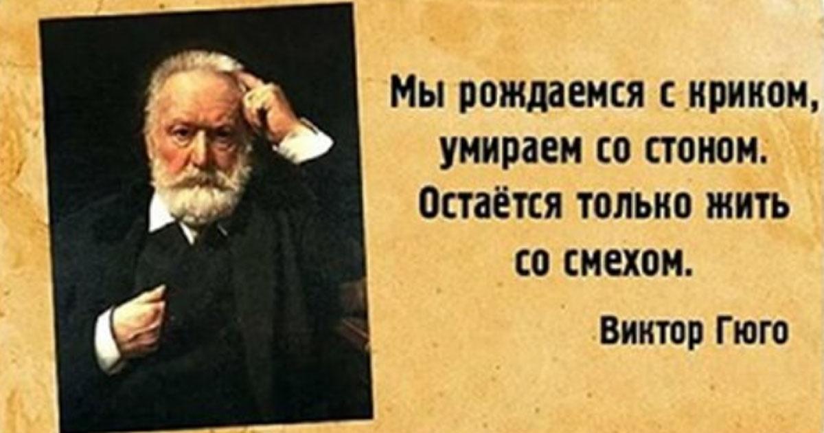 «Он кончил трагически! Женился…» 20 гениальных цитат Виктора Гюго!