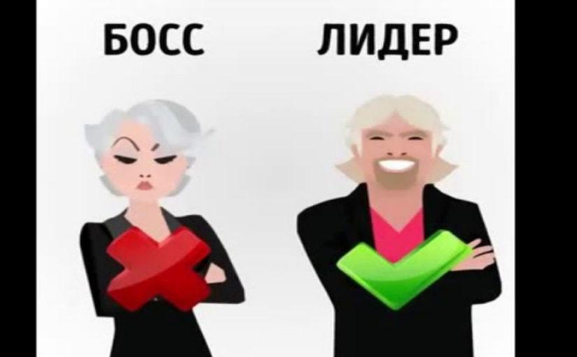 8 картинок о том, в чем разница между ″боссом″ и истинным лидером
