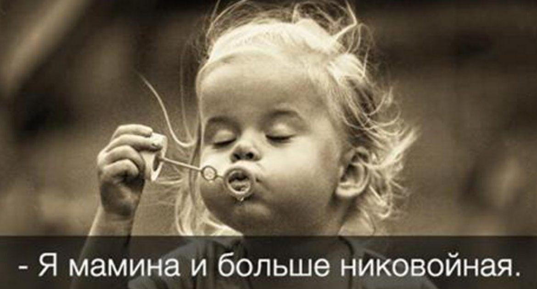 Чудесные цитаты малышей. Просто умора!