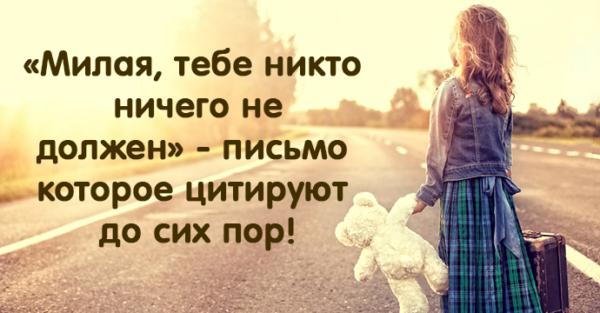 «Милая, тебе никто ничего не должен» — письмо отца дочери, которое цитируют уже 60 лет