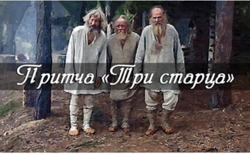 Притча «Три старца»