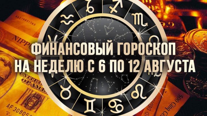 Финансовый гороскоп на неделю с 6 по 12 августа 2018 года