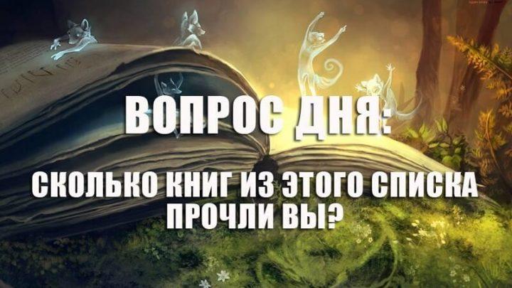 100 великих книг ,которые стоит прочитать
