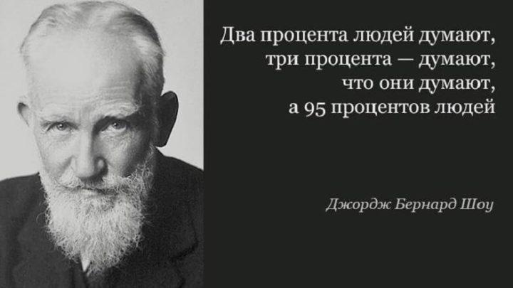 13 остроумных цитат Бернарда Шоу
