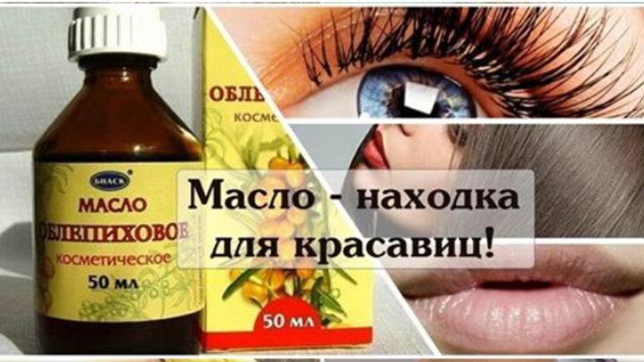 5 удивительных свойств облепихового масла