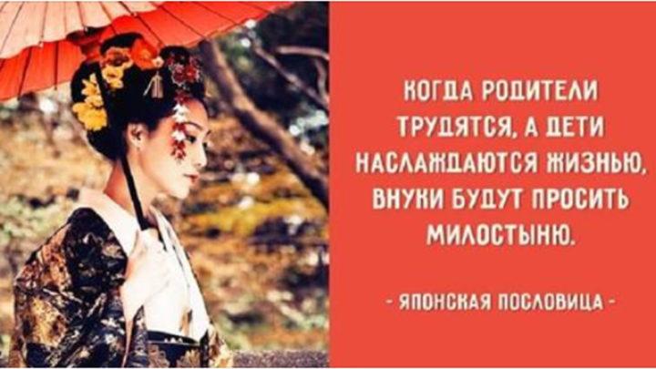 Мудрость японской культуры в народных пословицах