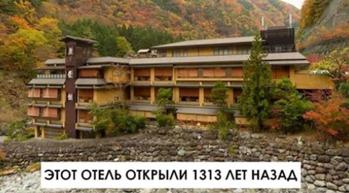 Фото  самого старого отеля в мире