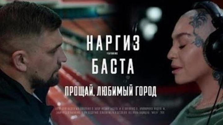 Наргиз и Баста выпустили клип «Прощай, любимый город»