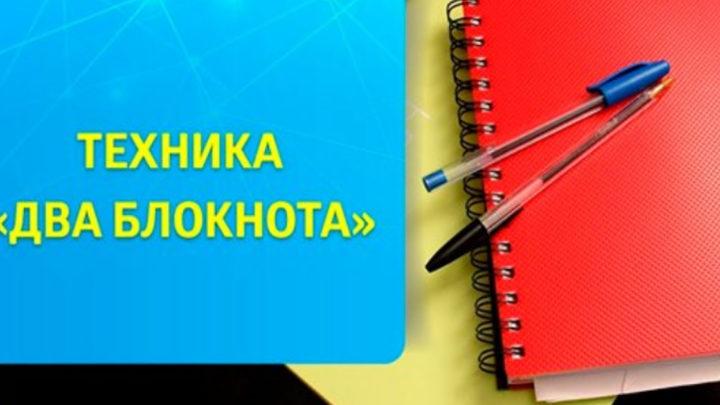 Техника «Два блокнота» от Вадима Зеланда. полная инструкция по выполнению