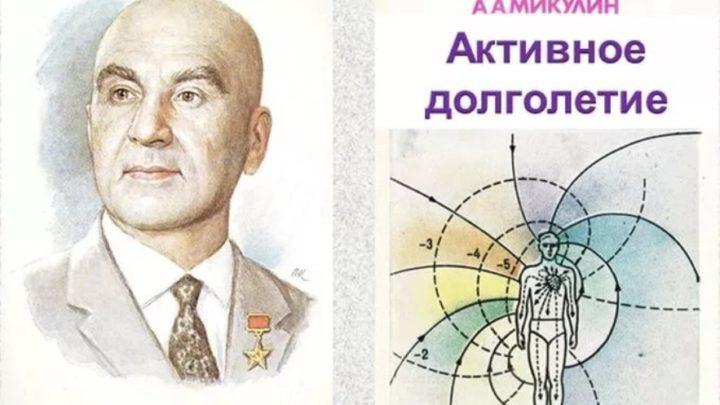 Виброгимнастика академика Микулина: секрет активного долголетия.