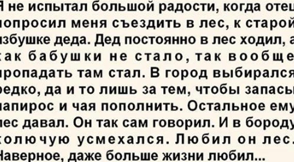 История «Хозяин леса»