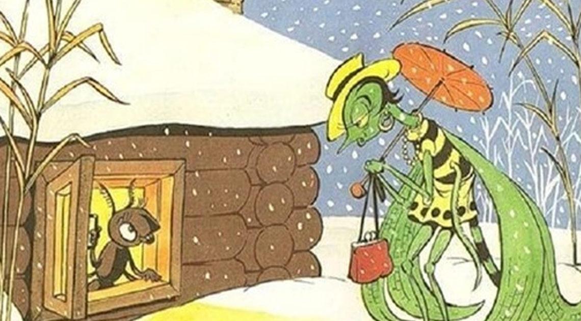 "Сочинение ""Стрекоза и муравей"""