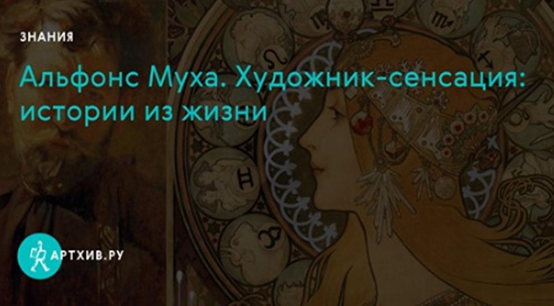 Альфонс Муха. Художник-сенсация: истории из жизни