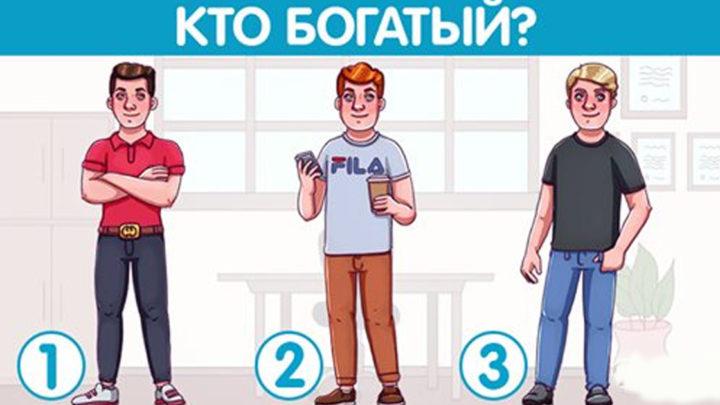 Тест на внимательность: какой из парней богач, а где обычные простые парни.