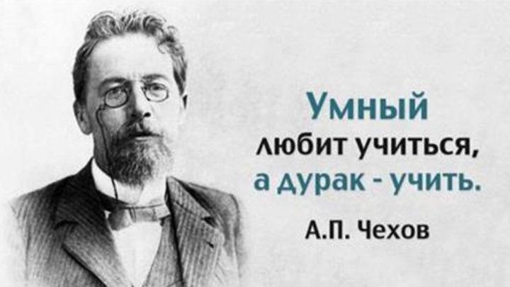 «Берегите в себе ЧЕЛОВЕКА!»: 30 бессмертных цитат Антона Павловича Чехова