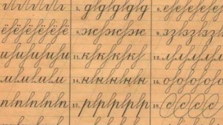 Букварь за 1959, 1962 , 1980 и 2011. Легко заметить, что каллиграфию просто исключили из учебного процесса
