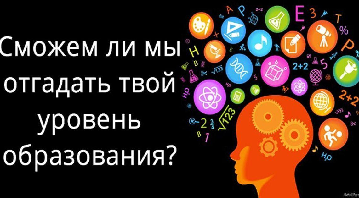 Тест: сможем ли мы определить ваш уровень образования?